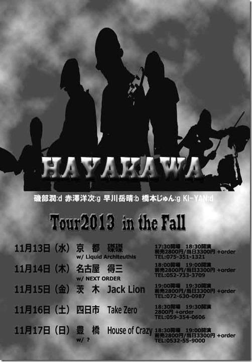 HAYAKAWA2013秋のツアー