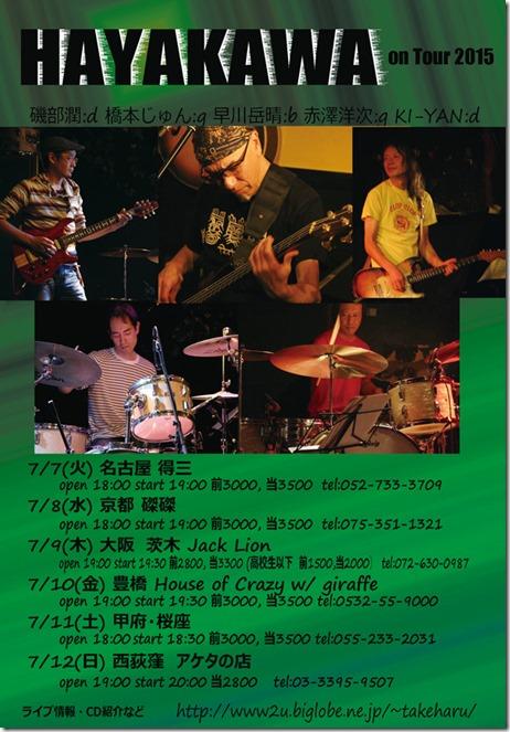 HAYAKAWA2015